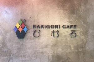 2017-07-13 ひむろ3