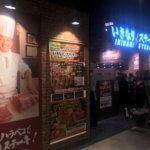 いきなりステーキが徳島に!JR徳島駅店に行ってきました! / 徳島県徳島市