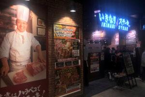 2018-04-24 いきなりステーキ徳島駅