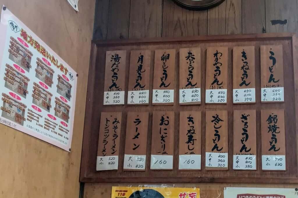 2019-03-01 15.14.32-1_壁のメニュー_柳川うどん本店