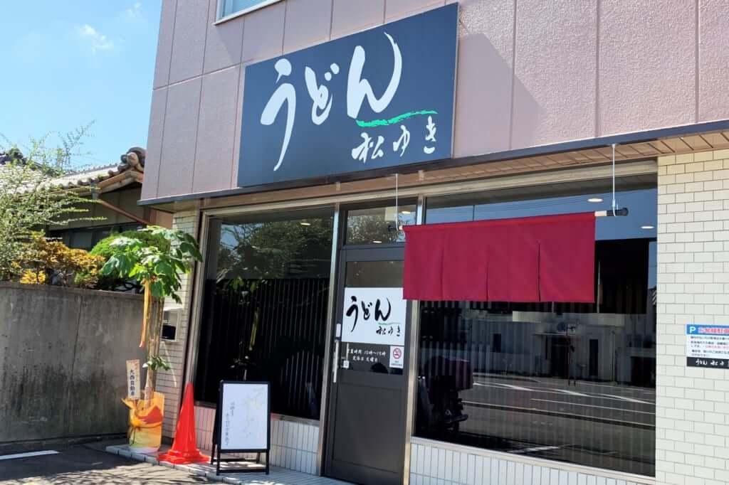 松ゆき0402_2018-09-28 11.50.12