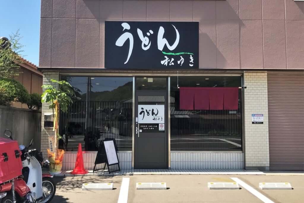 松ゆき0403_2018-09-28 11.50.43