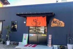 麺紡_2019-02-02 13.41.18-1