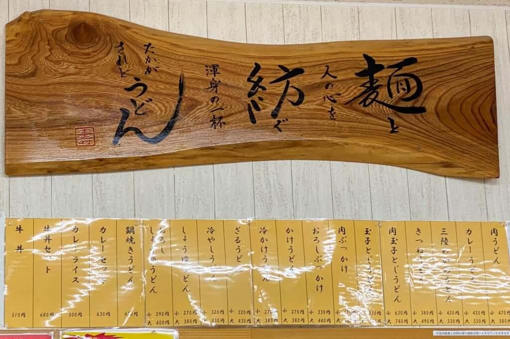 メニュー_うどん処 麺紡_0106_2020-01-14