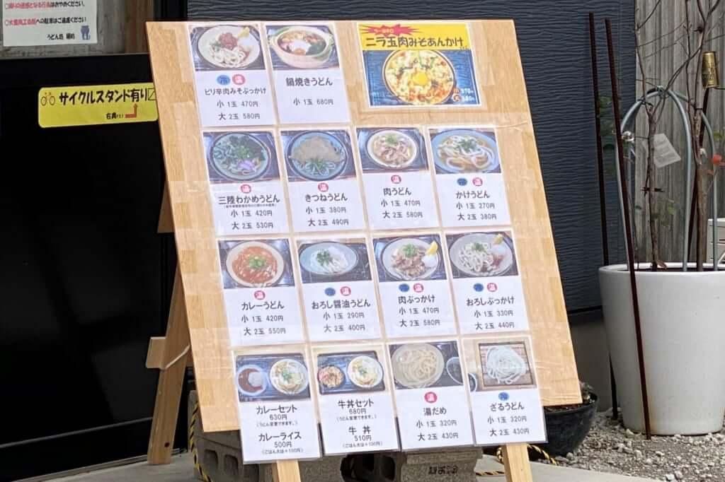 メニュー_うどん処 麺紡_2020-01-14