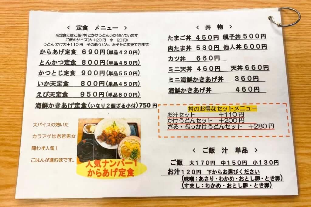 かなくま餅_メニュー表_2019-12-18 13.19.08