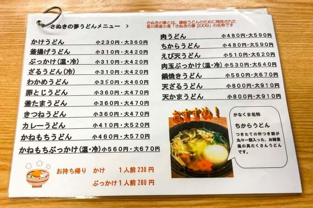 かなくま餅_メニュー表_2019-12-18 13.18.18