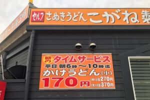 タイムサービス_こがね製麺所_観音寺店