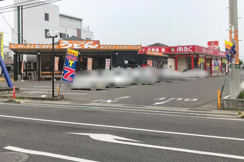駐車場_こがね製麺所_観音寺店