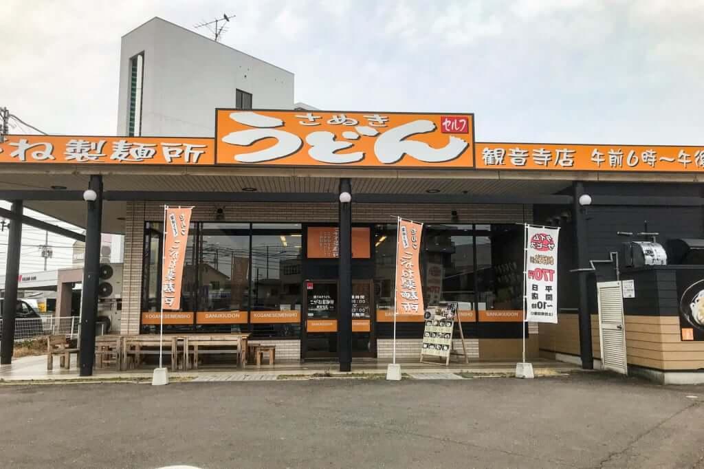 店舗外観_こがね製麺所_観音寺店