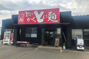 店舗外観_とにかく_とに麺_2019-06-28