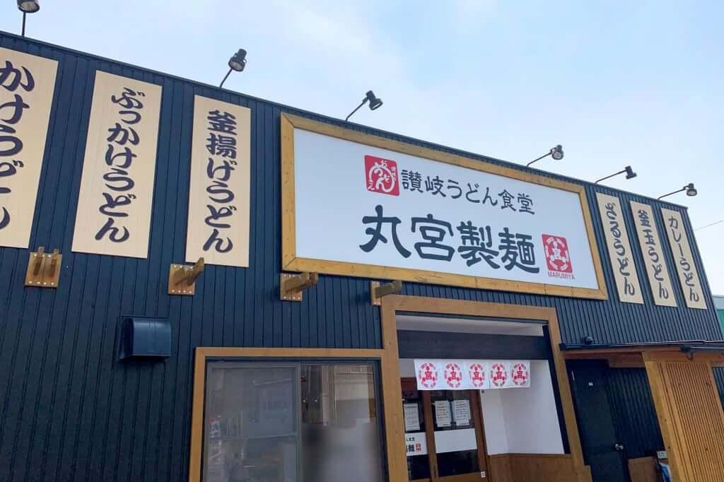 店舗外観_丸宮製麺_2020-08-21