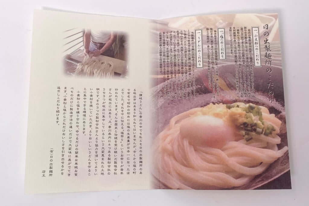 ちらし_日の出製麺所_2020-04-25