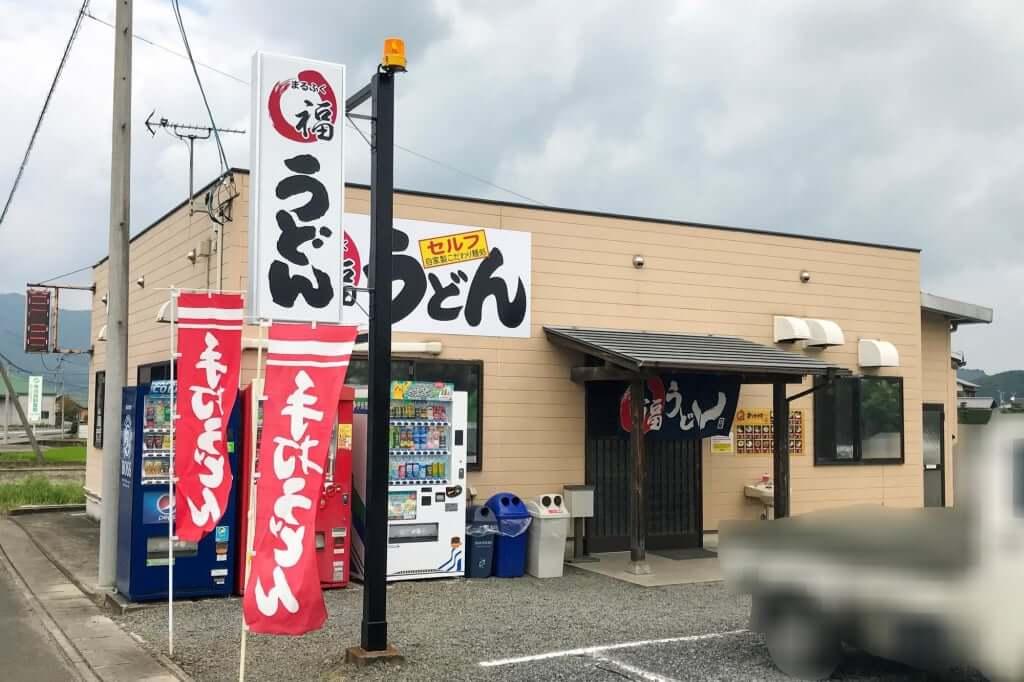 店舗外観_まるふくうどん_2019-08-24