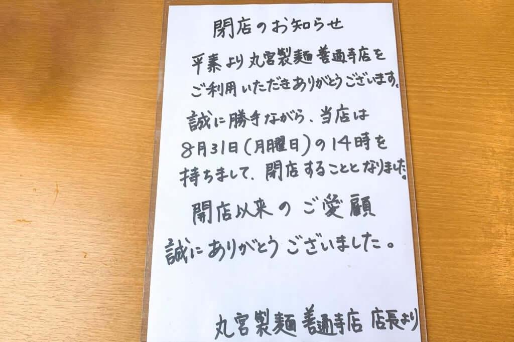 閉店のお知らせ_丸宮製麺_2020-08-21