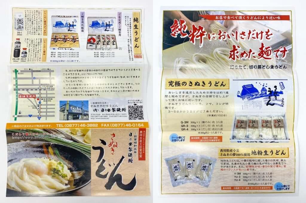 ちらし表裏_日の出製麺所_2020-04-25