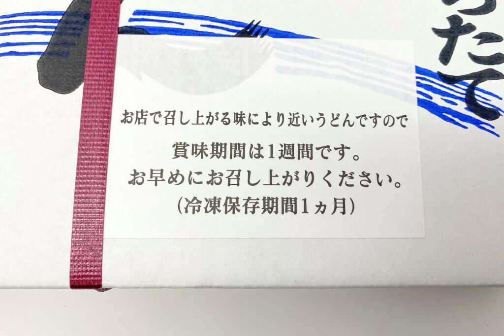 賞味期限_日の出製麺所_2020-04-25