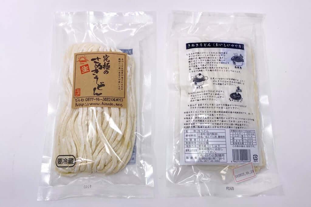 うどん・表裏_日の出製麺所_2020-04-25