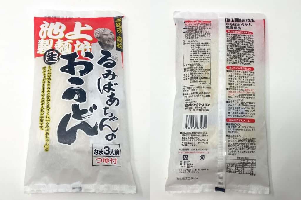パッケージ表裏_池上製麺所_2020-04-17