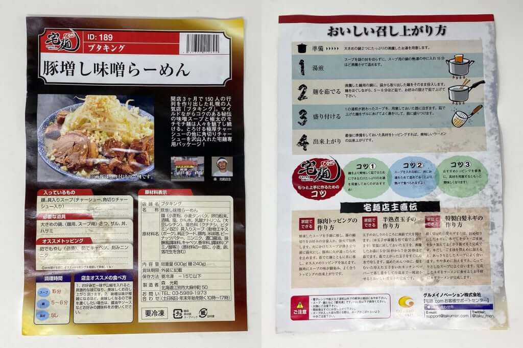 概要・作り方_ブタキング_豚増し味噌らーめん_2020-04-05