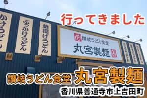 20200822_c_外食_うどん_127_善通寺_丸宮製麺