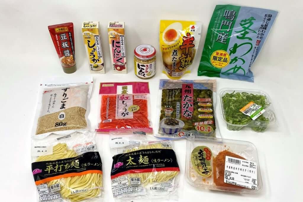 トッピング集合_宅麺_2020-04-05