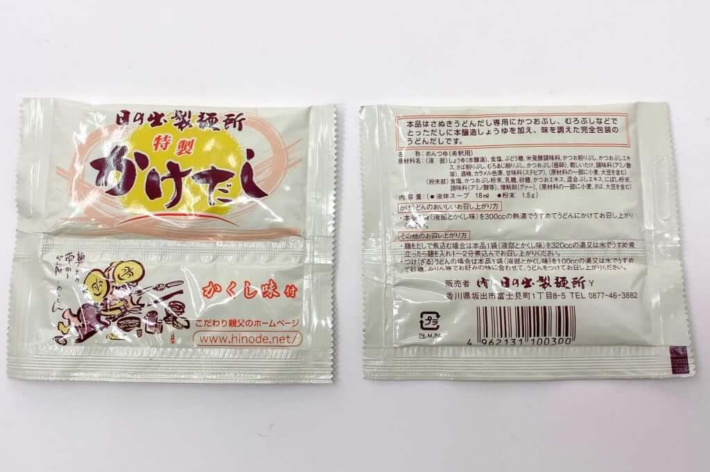 かけだし・表裏_日の出製麺所_2020-04-25