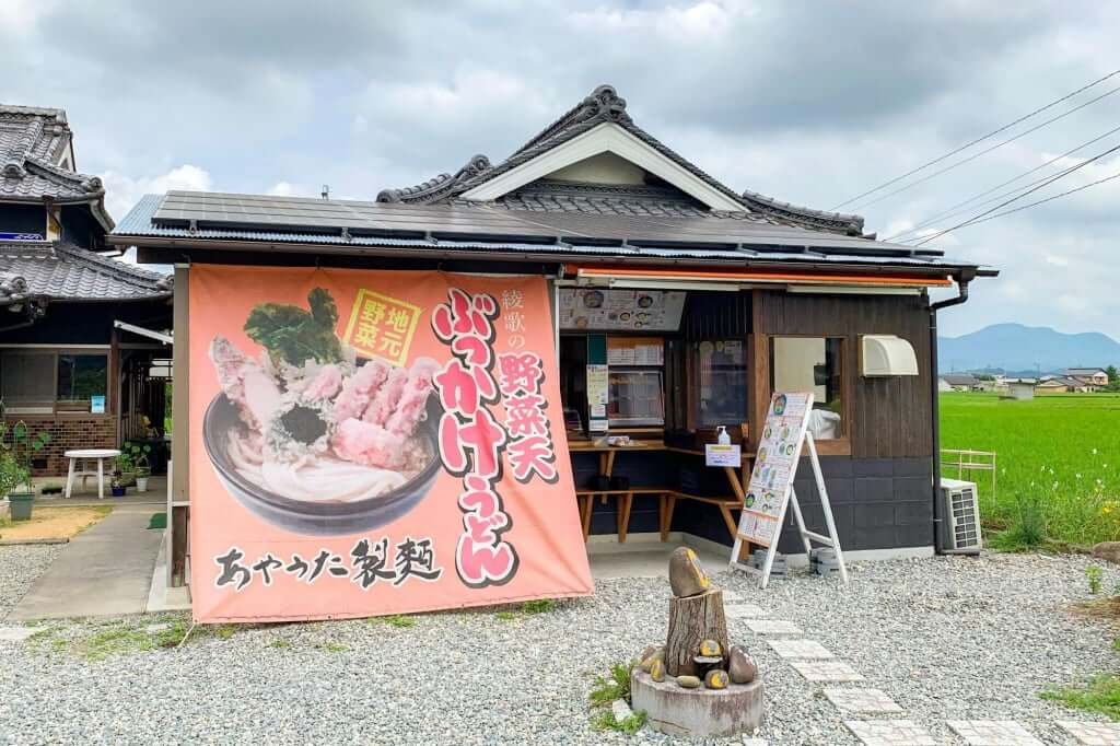店舗外観_あやうた製麵_2020-07-16