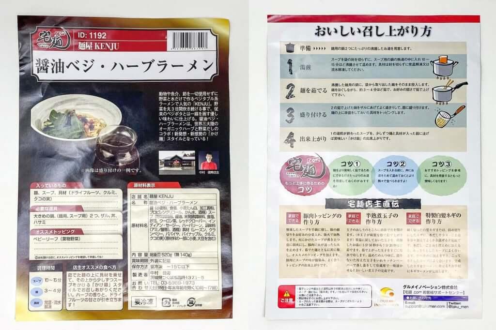 表紙_麺屋KENJU 醤油ベジ・ハーブラーメン_2020-05-02