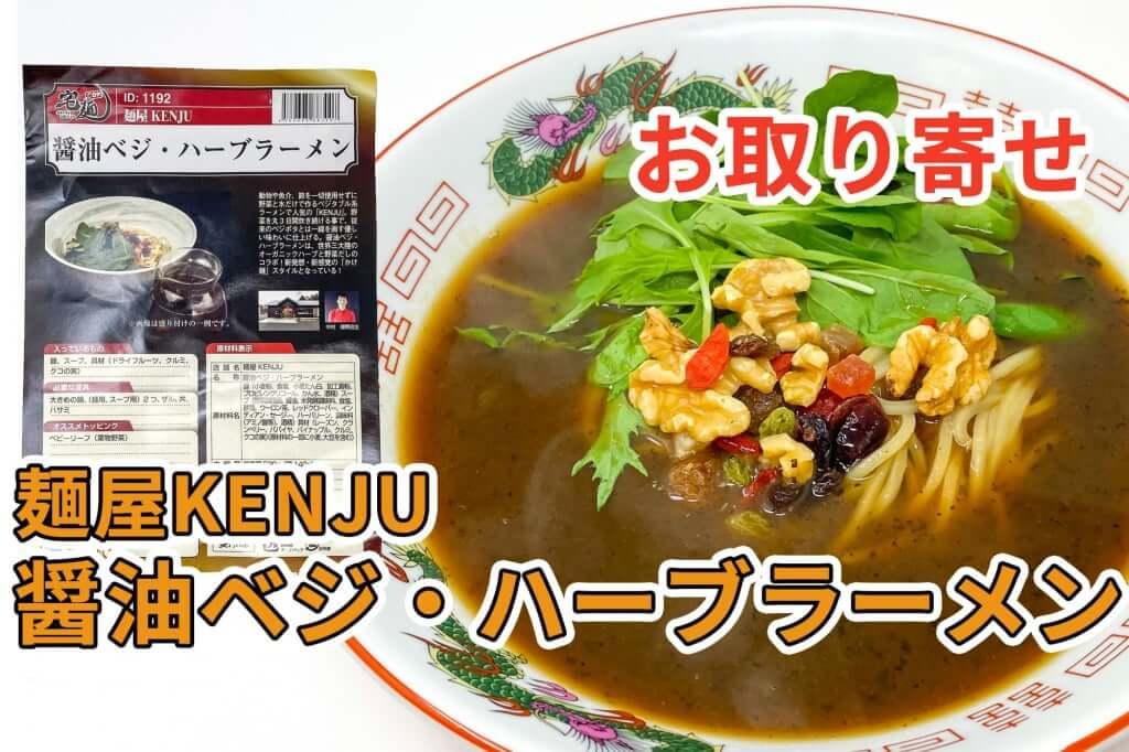 宅麺_麺屋KENJU_醤油ベジ・ハーブラーメン