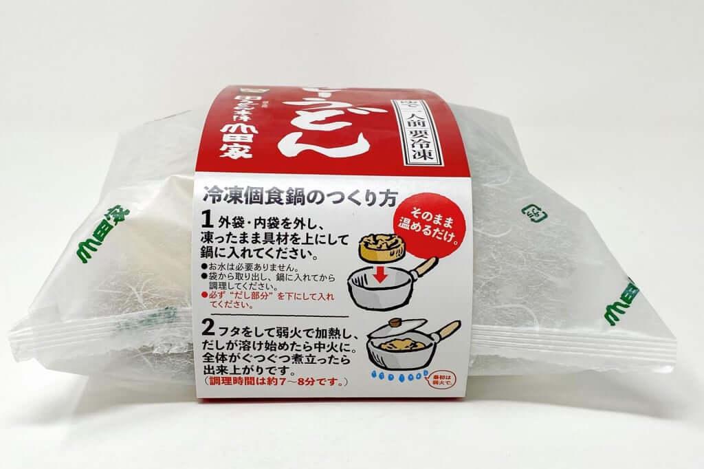 横麺_山田家_讃岐カレーうどん_2020-05-23