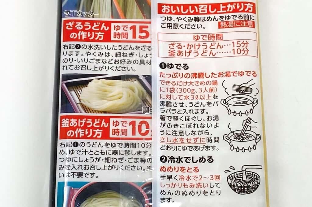 作り方_石丸製麺_技の極み讃岐うどん_2020-05-29