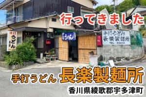 20200622_b_外食_うどん_宇多津_長楽製麺所