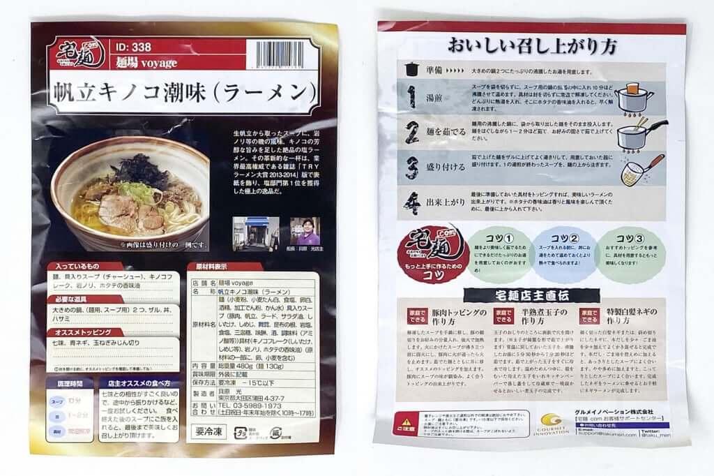 概要・作り方_麺場voyage_帆立キノコ潮味_2020-06-22