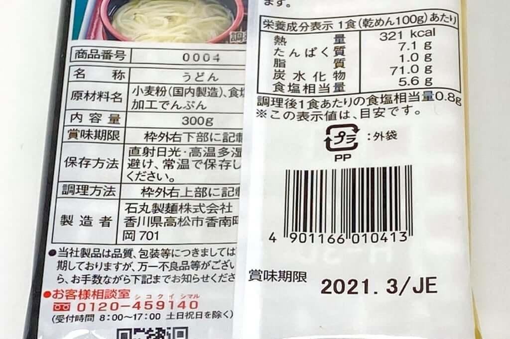 賞味期限・原材料など_石丸製麺_技の極み讃岐うどん_2020-05-29