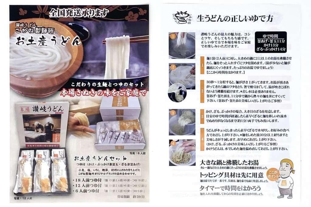 ちらし2_こがね製麺所_2020-05-29