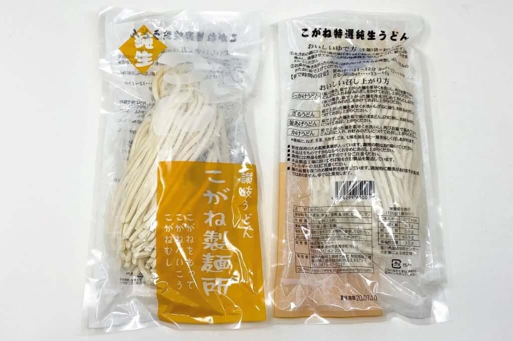 生麺の表裏_こがね製麺所_2020-05-29