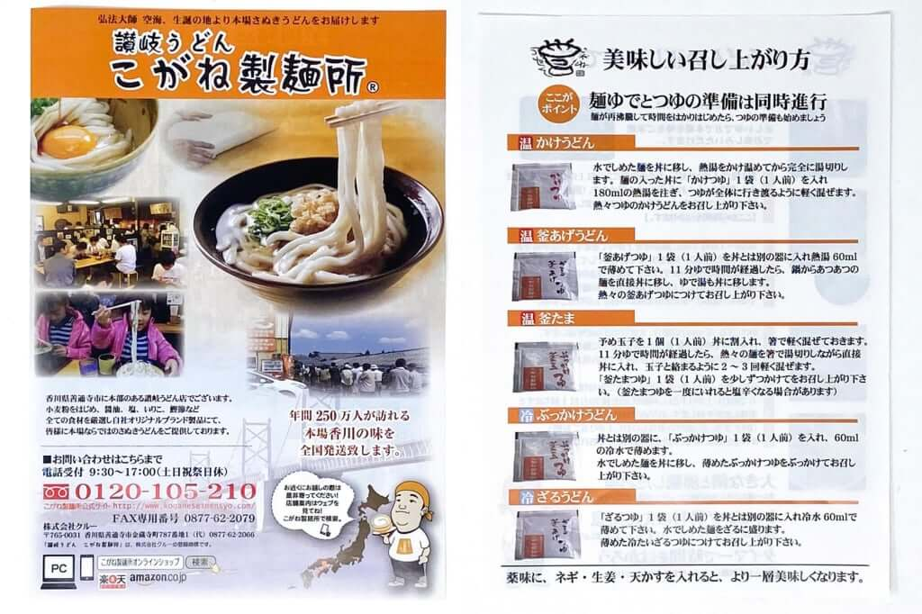 ちらし1_こがね製麺所_2020-05-29