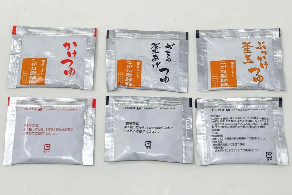 つゆの表裏_こがね製麺所_2020-05-16