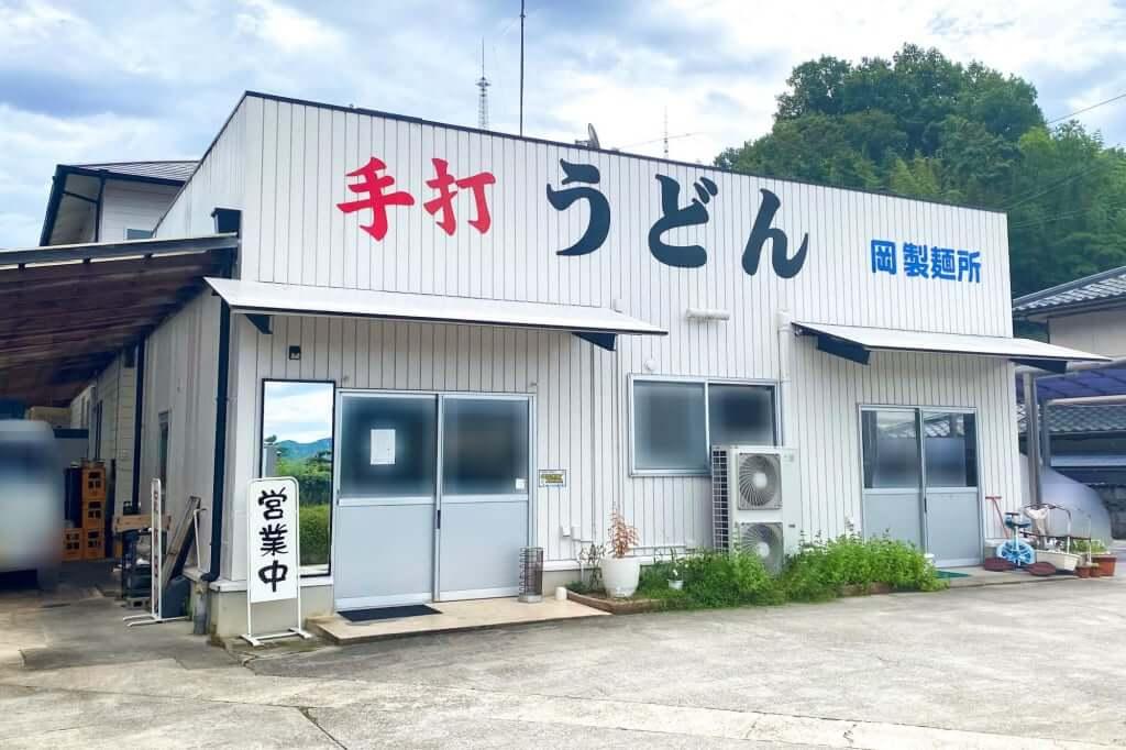 店舗外観_岡製麵所_2020-07-27