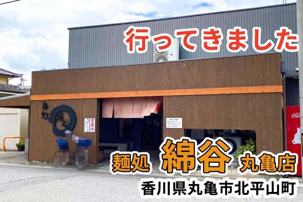 20200720_d_外食_うどん_丸亀_麺処-綿谷-丸亀店