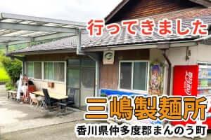 20200709_b_外食_うどん_まんのう_三嶋製麺所