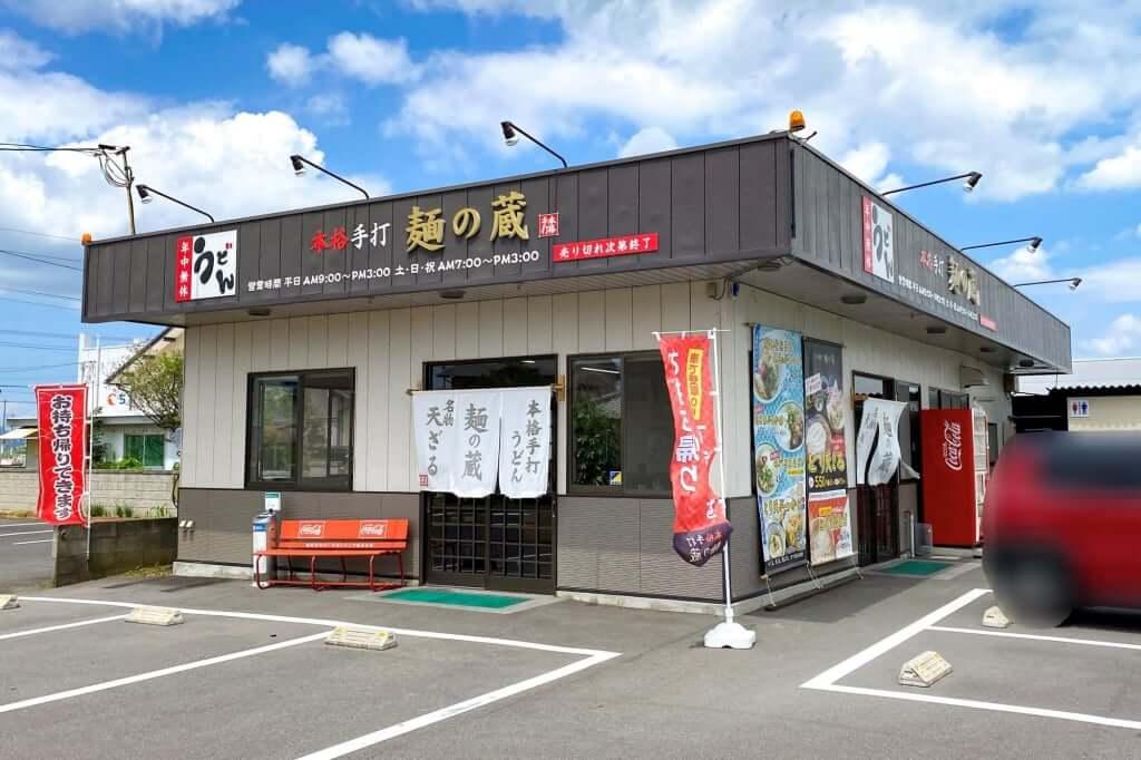 店舗外観_麺の蔵_2020-07-17