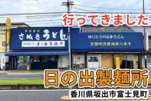 20200710_d_外食_うどん_坂出_日の出製麺所