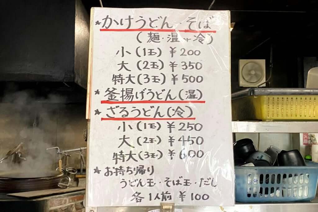 メニュー_山下うどん店_2020-07-09