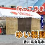 ゆい製麺所に行ってきました / 香川県丸亀市