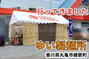 20200808_e_外食_うどん_114_綾歌_ゆい製麺所