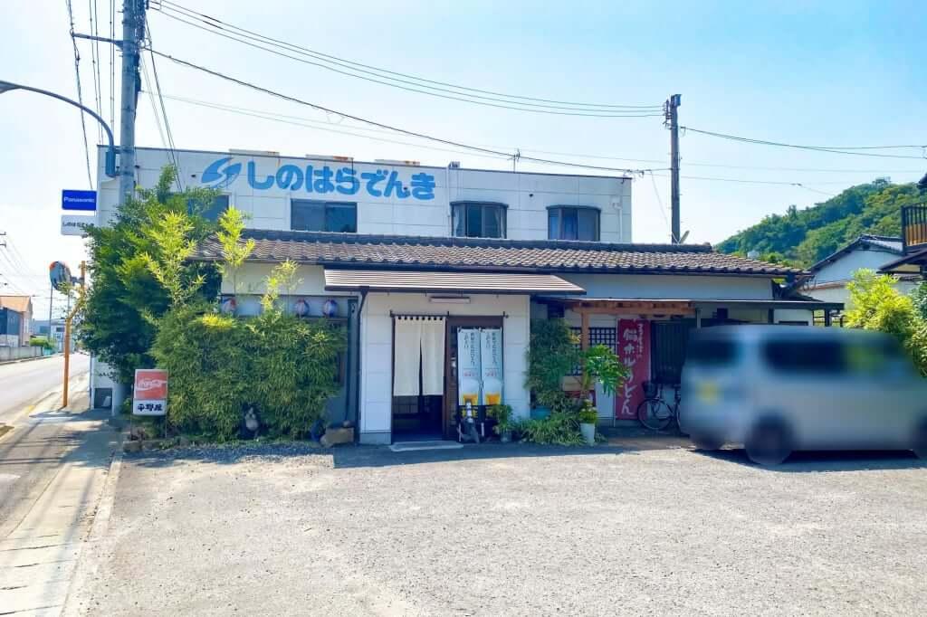 店舗外観_平野屋_2020-08-21