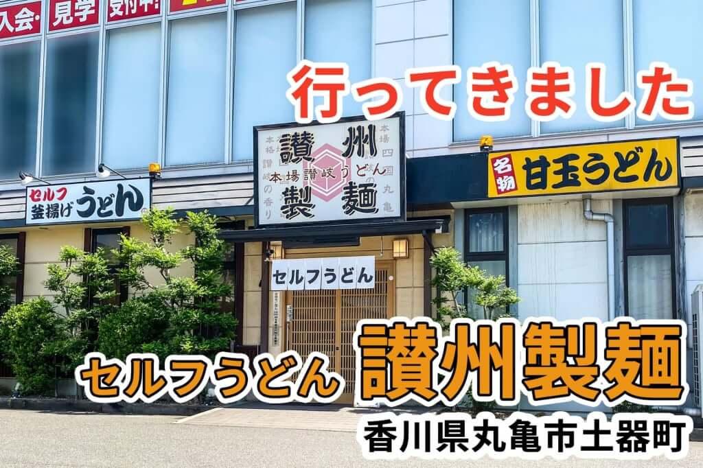 20200801_b_外食_うどん_105_丸亀_セルフうどん讃州製麺
