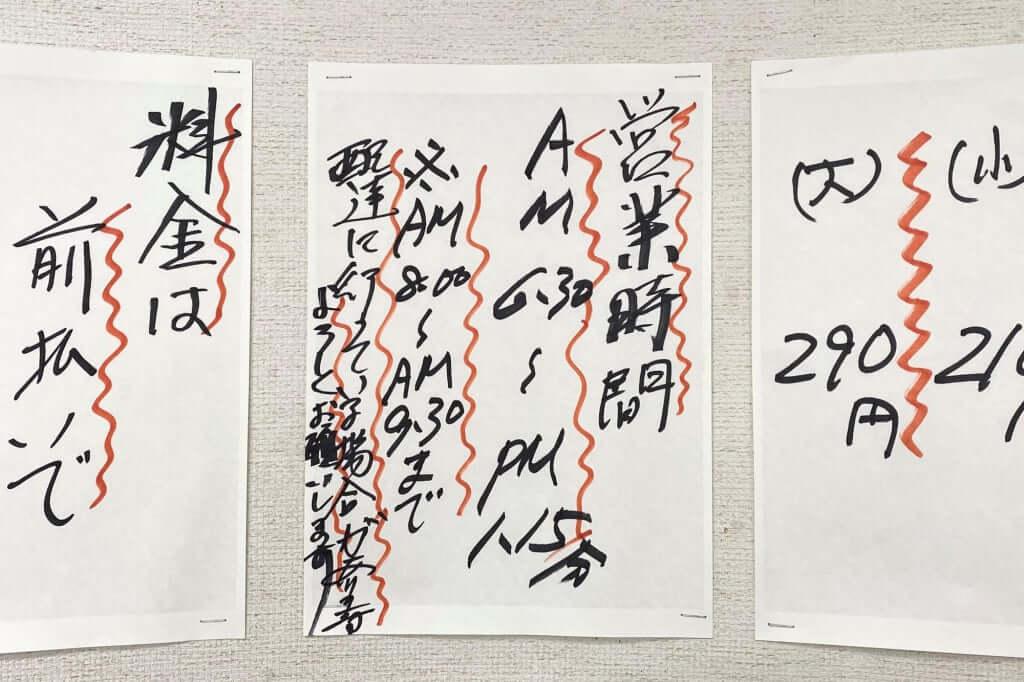 営業時間_大川製麺所_2020-09-09